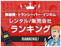 無線機・トランシーバー・インカム レンタル/販売会社ランキング