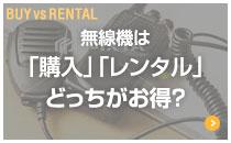 無線機は購入するべきか?レンタルするべきか?