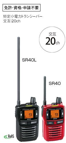 SR40 八重洲無線株式会社(STANDARD HORIZON)