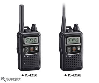 IC-4350/L アイコム(ICOM)