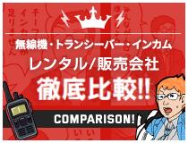 無線機・トランシーバー・インカム レンタル/販売会社 徹底比較!!