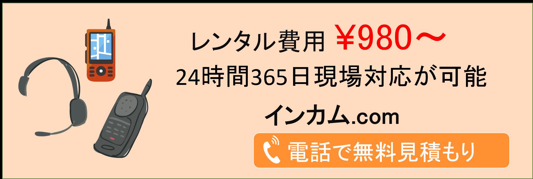 incom_無線機レンタルバナー