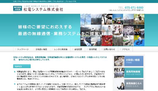 松電システム株式会社